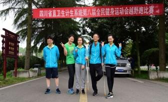 我院积极参加省卫计委第八届全民健身运动会,越野跑代表队首获成绩