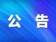 【公告】四川省老年病医院(省五医院)有序恢复正常医疗业务工作