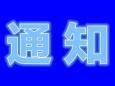 【特别通知】四川省老年病医院(省五医院)体检暂停的通知