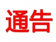【通告】四川省老年病医院(省五医院)暂停发热门诊,开放时间另行通知
