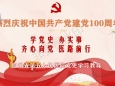 党史学习教育·习近平《论中国共产党历史》(三)知史爱党 知史爱国