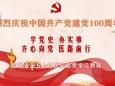 党史学习教育·习近平《论中国共产党历史》(五)调动积极性 保证教育实践活动善作善成