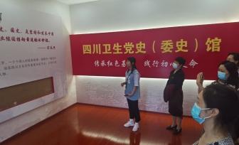 """建党一百周年""""党史学习教育""""——走进四川卫生党史馆"""