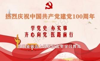 四川省老年病医院(省五医院)庆祝中国共产党成立一百周年